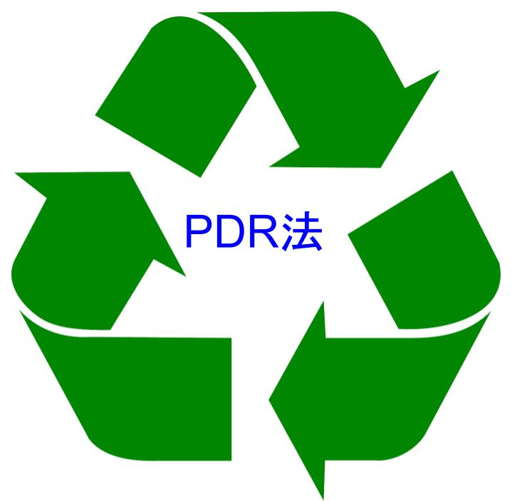 PDCAサイクル PDR法