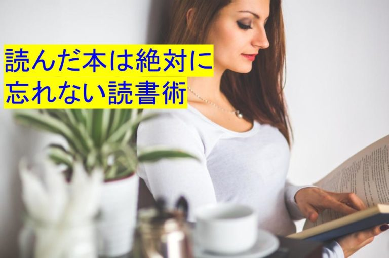 SQ4R読書術