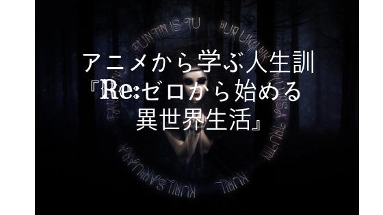 リゼロ アニメ 学び Re:ゼロから始める異世界生活