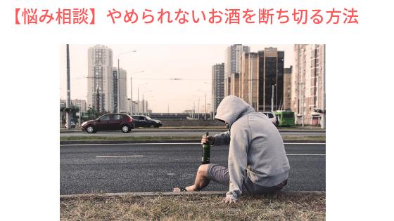 お酒 アルコール依存 断ち切る方法