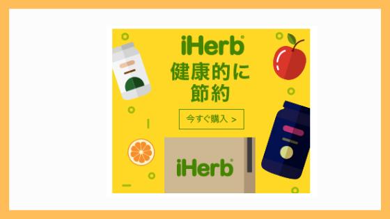 iHerb 使い方 登録方法