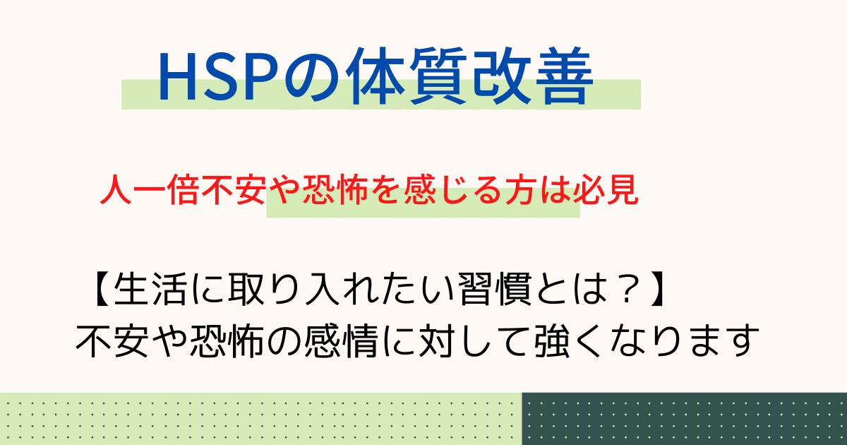 HSP 心理学 体質改善 けんや
